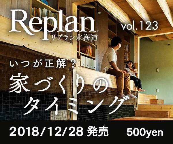 Replan vol.123 いつが正解?家づくりのタイミング 2018/12/28発売 500yen