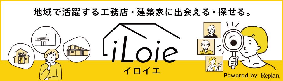 iLoie(イロイエ)