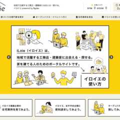 iLoie(イロイエ)を使って建築家・工務店・オープンハウス…