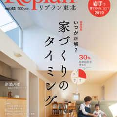 【1/21発売】Replan東北vol.63