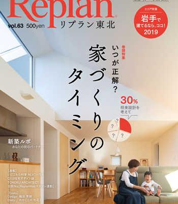1月21日(月) Replan東北vol.63 2019冬春号 発売