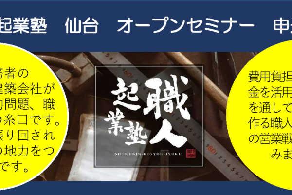 1/30(水)職人起業塾/仙台オープンセミナー開催のお知らせ