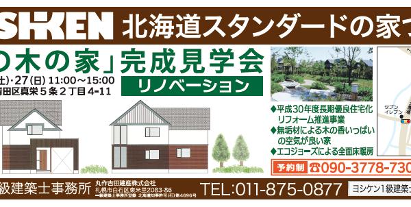 1/26(土)・27(日)「北の木の家」完成見学会 開催!〜ヨシケン1級建築士事務所