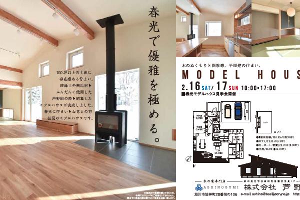 2/16(土)・17(日)旭川市内にてモデルハウス見学会開催!〜芦野組
