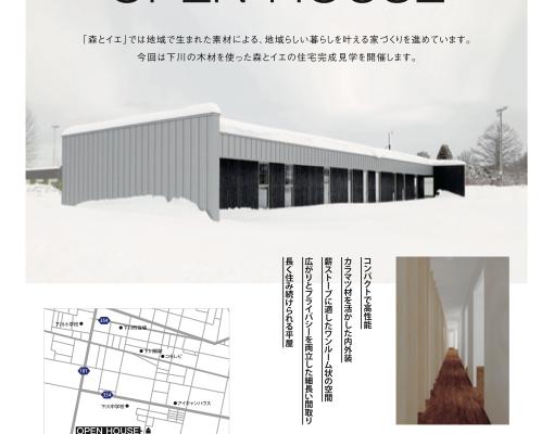 3月16日(土) オープンハウス開催のお知らせ~森とイエ