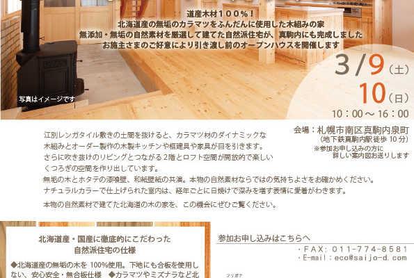 3月9日(土)・10日(日) 本物の北海道自然素材『カラマツの家』見学会 〜ビオプラス西條デザイン