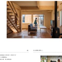 2月23日(土)東川町にて完成見学会開催〜藤井工務店