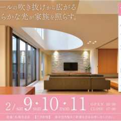 2月9日(土)〜11日(月) 札幌市北区にて完成住宅内覧会開…