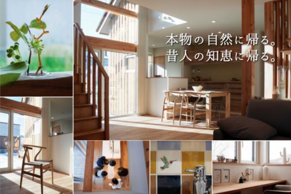 3月2日(土)・3日(日) 完成住宅見学会(予約制)のお知らせ~シノザキ建築事務所