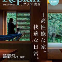 3月11日(月) Replan関西 vol.2 発売