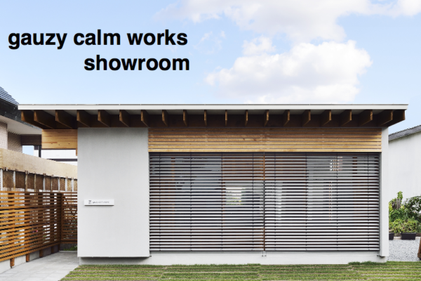 3月1日(金)新しいショールームがオープンします。〜gauzy calm works