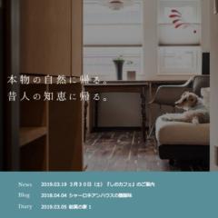 3月30日(土)『しのカフェ』のご案内〜シノザキ建築事務所