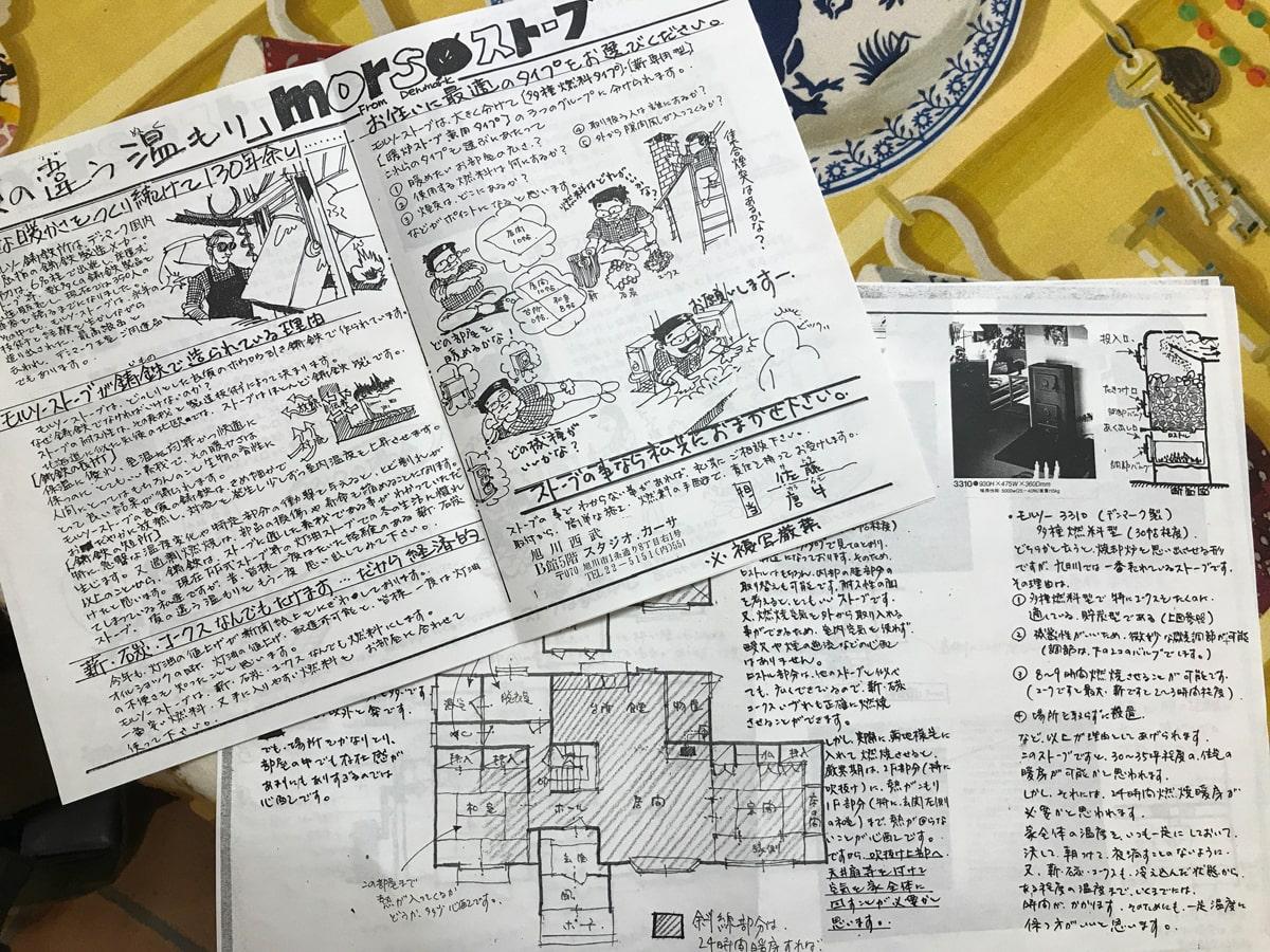 唐牛さんが自らイラストや文章をまとめた薪ストーブの説明書き。溢れる熱意が伝わってくる仕上がり