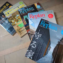 Replan本誌・特別編集号/インターネット購入・方法につい…