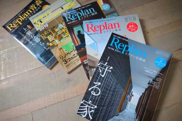 Replan本誌・特別編集号/インターネット購入・方法について