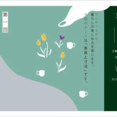 3/23(土)暮らしの茶話会・開催〜JIA北海道