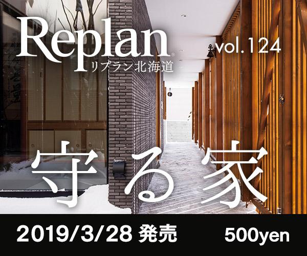 Replan vol.124 守る家 2019/3/28発売 500yen