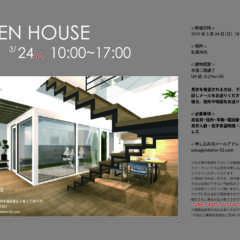 3/24(日)オープンハウスのお知らせ 〜ATELIER O…