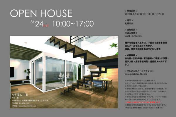 3/24(日)オープンハウスのお知らせ 〜ATELIER O2(アトリエオオツウ)
