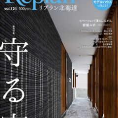 3月28日(木) Replan北海道vol.124 2019…