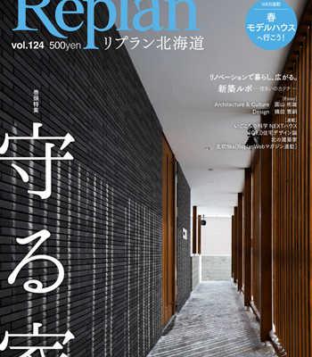 3月28日(木)  Replan北海道vol.124 2019春夏号  発売