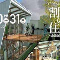 3月30日(土)・31日(日) 秋田市新屋にてオープンハウス…