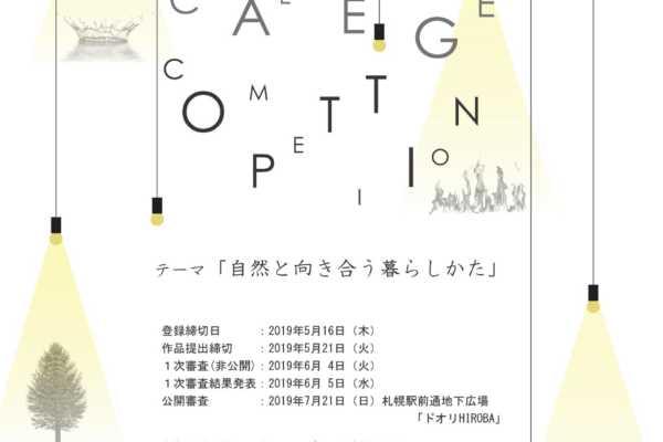 第10回JIA・テスクチャレンジ設計コンペの参加者募集中 〜JIA北海道