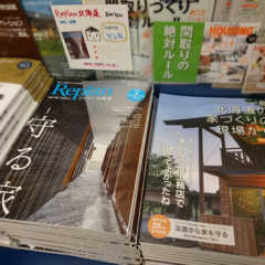 北海道の書店にて発売中!〜Replan北海道vol.124・…