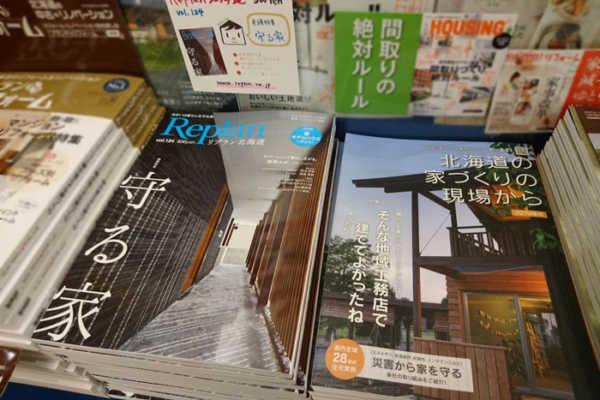 北海道の書店にて発売中!〜Replan北海道vol.124・アース21 2019年版
