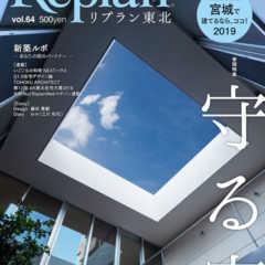 【4/20発売】Replan東北vol.64