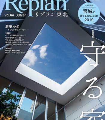 4月20日(土) Replan東北vol.64 2019春夏号 発売