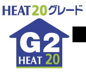 UA値:0.23W/㎡Kの断熱性能で、HEAT20の外皮性能グレードG2も取得