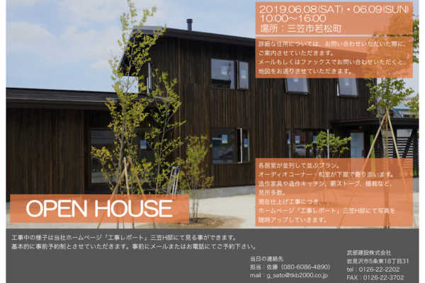 6/8(土)・9(日)オープンハウスのお知らせ〜武部建設