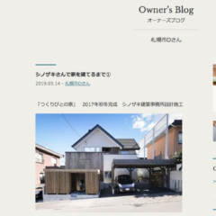 「Owner's Blog」始まりました! 〜シノザキ建築事…