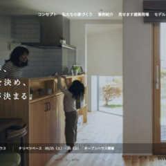 ホームページリニューアルのお知らせ〜SUDOホーム北海道