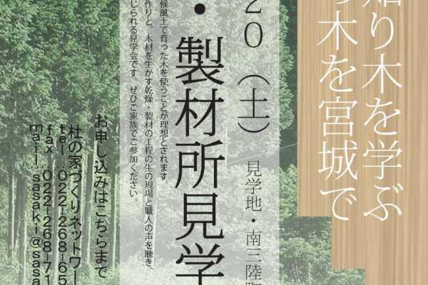 7/20(土)森林・製材所見学会@南三陸町のお知らせ〜ササキ設計