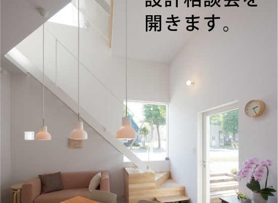 設計相談会のお知らせ 〜一級建築士事務所m+o(エム・アンド・オー)