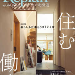 6月28日(金) Replan北海道vol.125 2019…