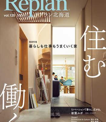 6月28日(金)  Replan北海道vol.125 2019夏秋号  発売