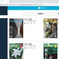 Replan北海道「デジタル版」休刊のお知らせ