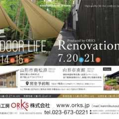 7/13-15・7/20-21 完成見学会のお知らせ〜建築工…