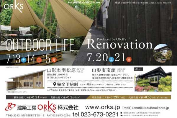 7/13-15・7/20-21 完成見学会のお知らせ〜建築工房ORKS(オークス)