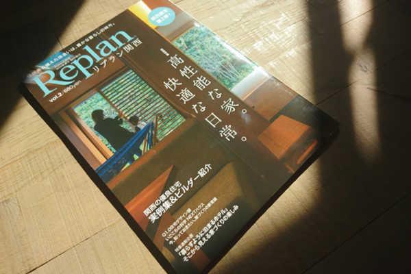 Replan関西vol.2「取扱書店リスト」