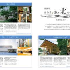 「きらりと光る北の建築 2019」作品展のご案内 〜北海道建…