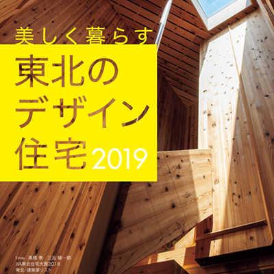 6月17日(月) 東北のデザイン住宅2019 発売