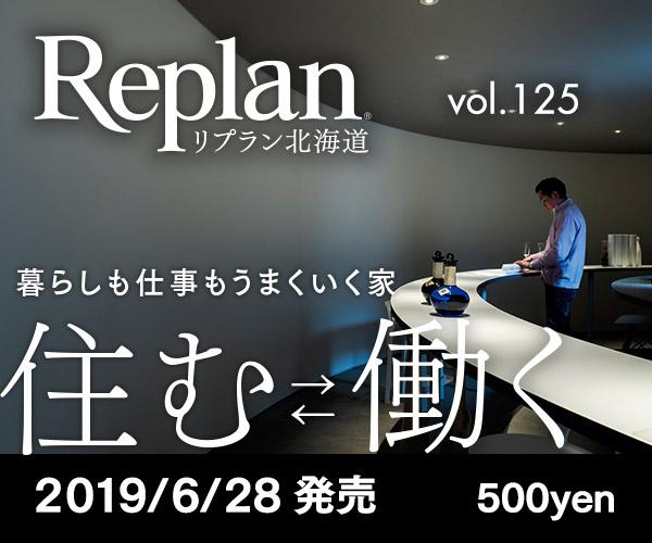 Replan vol.125 住む←→働く 2019/6/28発売 500yen