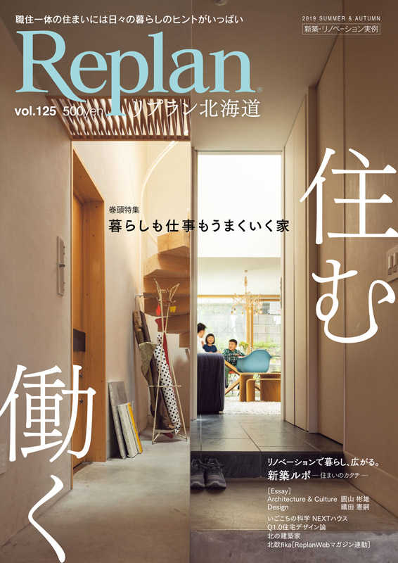 Replan北海道 VOL.125