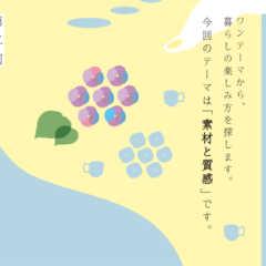 7/20(土)暮らしの茶話会・開催〜JIA北海道