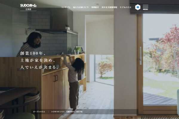 「見せます建築現場」「事例紹介 -Gallery- 」など更新!| SUDOホーム