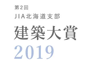 応募登録締切 7/31「JIA北海道建築大賞2019」のお知らせ〜JIA北海道支部